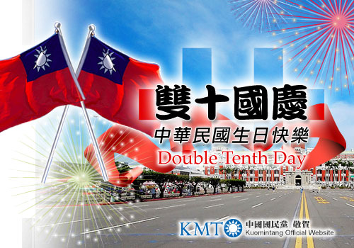 "The first line reads ""Happy Double Ten National Day"". The second line reads ""Happy birthday ROC"""