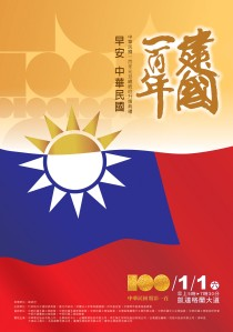 "The theme of Jan 1 is ""Good Morning, Taiwan"". Notice how the birthday is not mentioned."