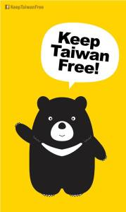 Keep Taiwan Free!