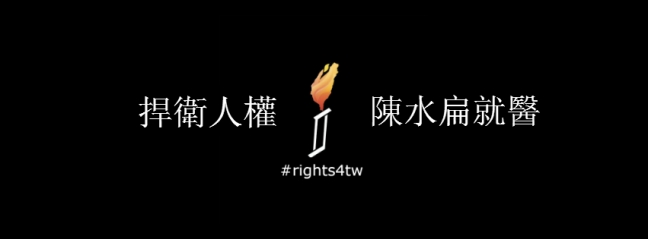 rights4tw_ch_chenshuibien
