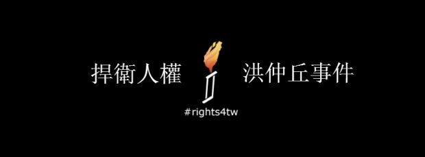 rights4tw_rememberhungchungchiu_ch