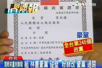 Hao Party's Certificate of being a registered political party