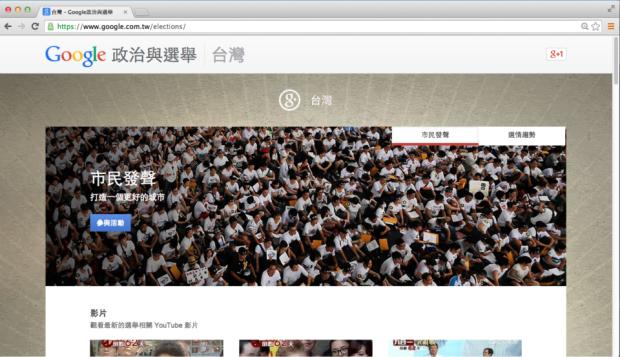 Google_TaiwanElection2014