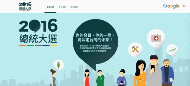 Google_TaiwanElection2015