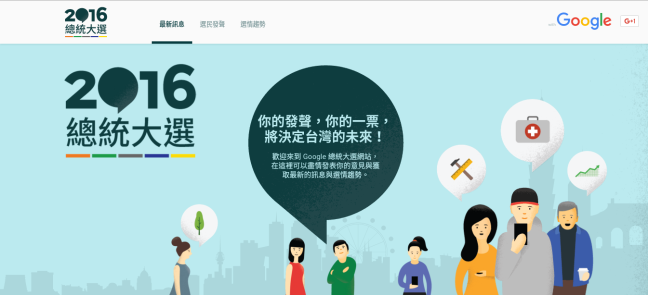 Google_TaiwanElection2015