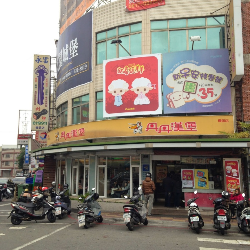 Fast Food in Taiwan: Impacting Everyone