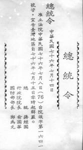 台湾解严令
