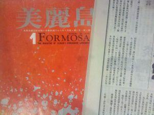 FormosaMagazine